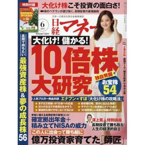 日経マネー 2017年 06 月号