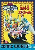 BB戦士コミックワールドウルトラスペシャル―機動戦士SDガンダム