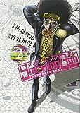 Smoking Gun民間科捜研調査員流田縁 2 (ヤングジャンプコミックス)