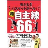 考えるバスケットボール! 超自主練66