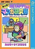 鳥山明のヘタッピマンガ研究所 あなたも 漫画家になれる!かもしれないの巻 (ジャンプコミックスDIGITAL)