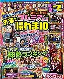 パチンコ必勝ガイドMAX7月号増刊 ぱちんこオリ術プレミアム Vol.12