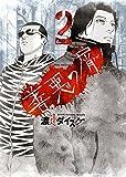 善悪の屑 2巻 (ヤングキングコミックス)