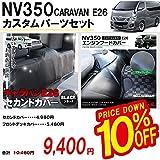 【セット割】 NV350 キャラバン E26 内装パーツ 2点セット フロントデッキカバー セカンドカバー エンジンフードカバー 2列目カバー