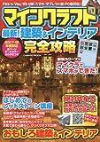 マインクラフト最新!建築&インテリア完全攻略―PS3/4/Vita/Wii U版・スマホ/タブレ (COSMIC MOOK)