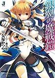 銀翼の魔戦鎧 (一迅社文庫)