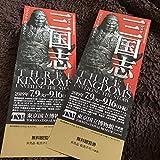 「三国志展」東京国立博物館招待券2枚 303