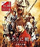 るろうに剣心 京都大火編 Blu-rayスペシャルプライス版[Blu-ray/ブルーレイ]