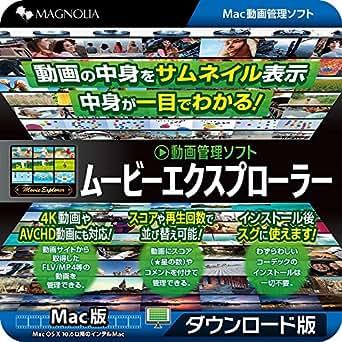 動画管理ソフト ムービーエクスプローラー Mac版 [ダウンロード]