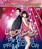 検事プリンセス〈コンプリート・シンプルDVD-BOX5,000円シリーズ〉【期間限定生産】[DVD]