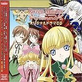 TVアニメ「ローゼンメイデン・トロイメント」オリジナルドラマCD