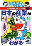 ドラえもんの社会科おもしろ攻略 日本の産業がわかる〔改訂版〕 (ドラえもんの学習シリーズ)
