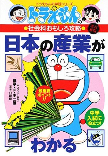 ドラえもんの社会科おもしろ攻略 日本の産業がわかる (ドラえもんの学習シリーズ)の詳細を見る