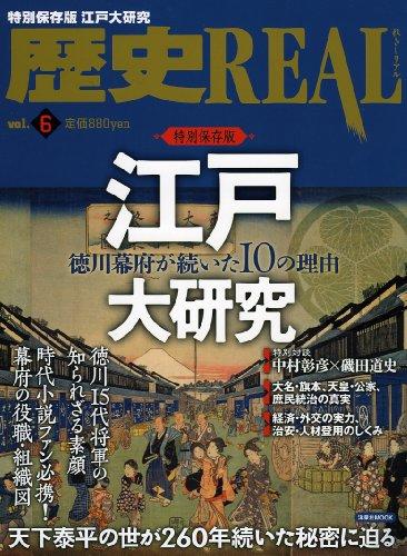 歴史REAL vol.6 (洋泉社MOOK)の詳細を見る
