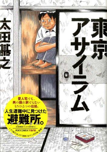 東京アサイラム (IKKI COMIX rare)の詳細を見る
