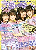 JSガール Vol.44 【特別付録】RONi コスメポーチ
