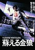 蘇える金狼 角川映画 THE BEST [DVD]