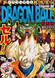 DRAGON BALL総集編 超悟空伝 Legend14