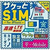アメリカ・ハワイSIM サクっとSIM for iPhone 5日間 LTE+テザリング+北米通話+SMS無制限(日本語サポート/パケ/マニュアル付)