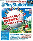 電撃PlayStation 2017年9/14号 Vol.645