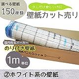 グループ2 選べる150種類 生のり付き 壁紙 1m単位 カット販売 ホワイト系壁紙 【CC-SP9931】 JQ5