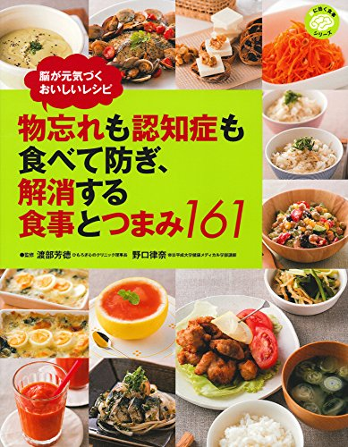物忘れも認知症も食べて防ぎ、解消する食事とつまみ161 (脳に効く食事シリーズ)