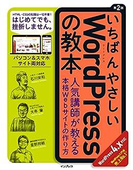 [石川栄和, 大串 肇, 星野 邦敏]のいちばんやさしいWordPressの教本 人気講師が教える本格Webサイトの作り方 第2版 WordPress 4.x対応 「いちばんやさしい教本」シリーズ