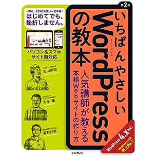 Amazon.co.jp: いちばんやさしいWordPressの教本 人気講師が教える本格Webサイトの作り方 第2版 WordPress 4.x対応 「いちばんやさしい教本」シリーズ eBook: 石川栄和, 大串 肇, 星野 邦敏: Kindleストア