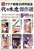 アテナ映像35周年記念 代々木忠傑作選 第2弾 5時間 / ATHENA(アテナ映像) [DVD]