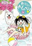 動物のおしゃべり (16) (バンブーコミックス 4コマセレクション)