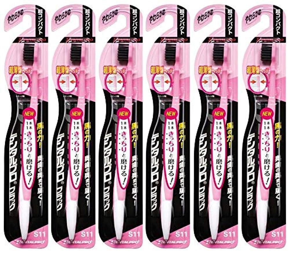 真実プラカードロータリーデンタルプロ ブラック 超コンパクト (やわらかめ) 6本
