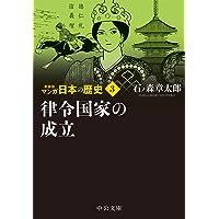 新装版 マンガ日本の歴史3-律令国家の成立 (中公文庫)