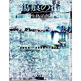 傷痕の街 (角川文庫)