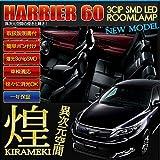 トヨタ ハリアー 60系 LEDルームランプセット 【専用工具付】車検対応 専用設計 HARRIER