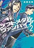 ソフトメタルヴァンパイア(2) (アフタヌーンコミックス)