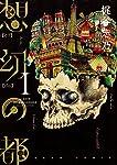 想幻の都 1巻 (ビームコミックス)