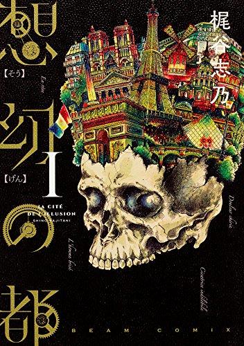 想幻の都 1巻 (ハルタコミックス)の詳細を見る