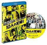 10人の泥棒たち[Blu-ray/ブルーレイ]