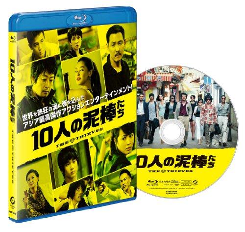 10人の泥棒たち [Blu-ray]の詳細を見る