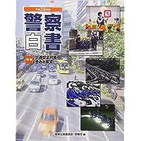 警察白書〈平成29年版〉特集 交通安全対策の歩みと展望