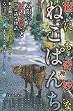 世にも奇妙なねこぱんち 2012 (にゃんCOMI廉価版コミック)