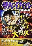 サバイバル 5 富士噴火 (My First Big SPECIAL さいとう・たかをPREMIU)