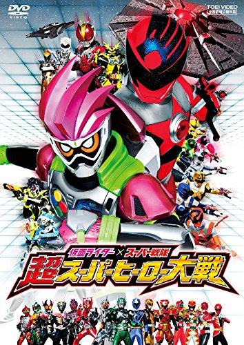仮面ライダー×スーパー戦隊 超スーパーヒーロー大戦[DVD]