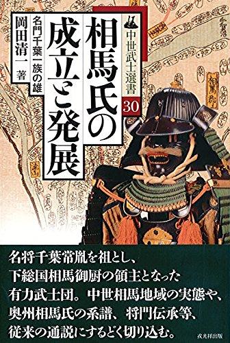相馬氏の成立と発展 (中世武士選書シリーズ第30巻)