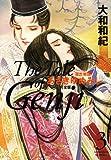 あさきゆめみし 3 完全版 (KCデラックス)