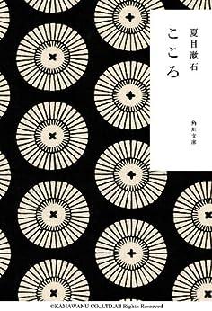 [夏目 漱石]のこゝろ (角川文庫)