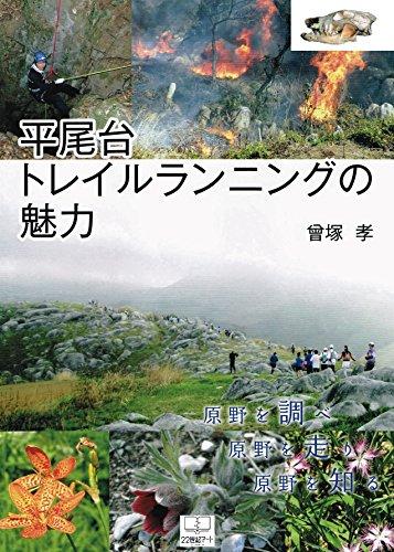 平尾台トレイルランニングの魅力: 原野を調べ、原野を走り、原野を知る (22世紀アート)
