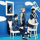 fhanaの10thシングル「青空のラプソディ」MV公開