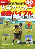 最新版 スタメンを勝ちとる! 試合に勝てる! 80分DVDつき少年サッカー必勝バイブル