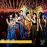 難波愛~今、思うこと~(初回限定盤)Type-B(DVD付)